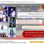 โปรแกรมพัฒนาศักยภาพและภาษาอังกฤษ สอนโดยครูชาวต่างชาติ