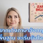 อยากเก่งภาษาอังกฤษ แต่ไม่รู้จะเริ่มยังไง?