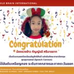 ขอแสดงความยินดีกับน้องรวงข้าวคนเก่งSBI ที่คว้ารางวัลเหรียญทองการแข่งขันทักษะภาษาอังกฤษ ระดับภาคกลางและภาคตะวันออก